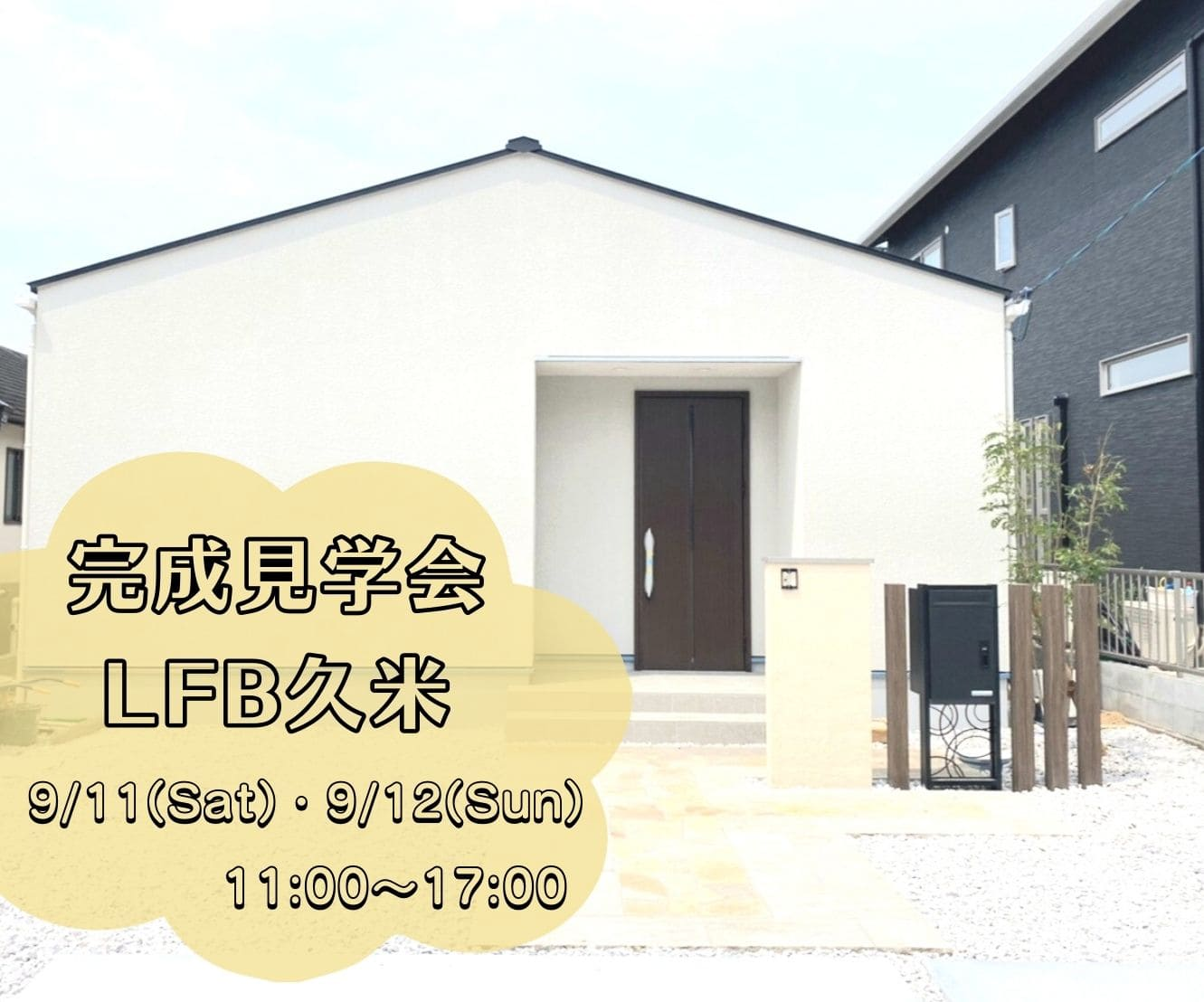 山口県周南市久米LFB完成見学会